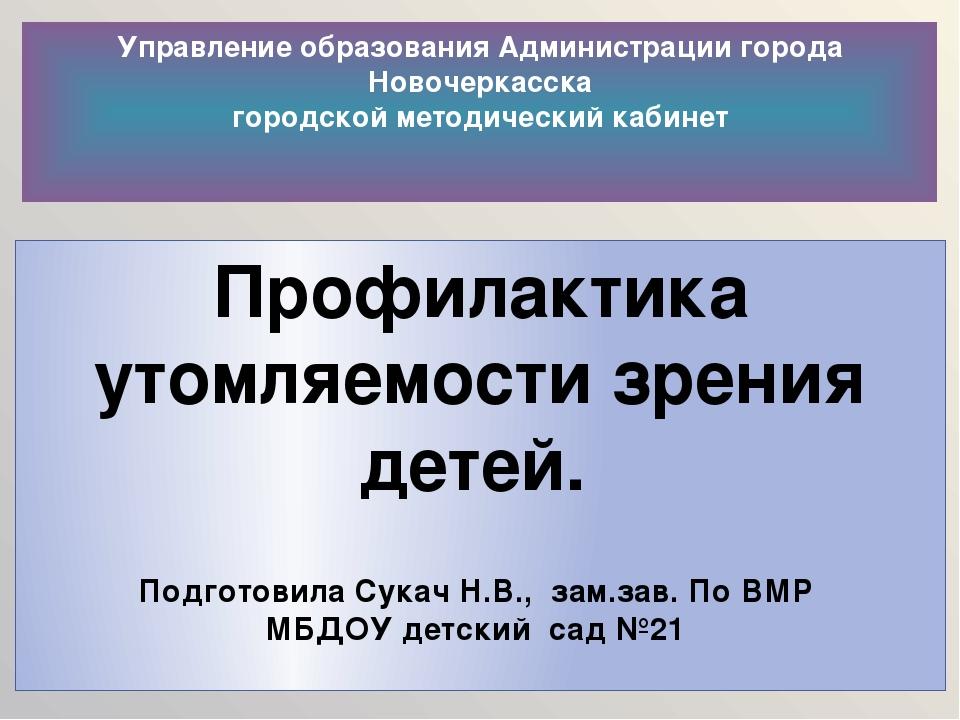Управление образования Администрации города Новочеркасска городской методичес...