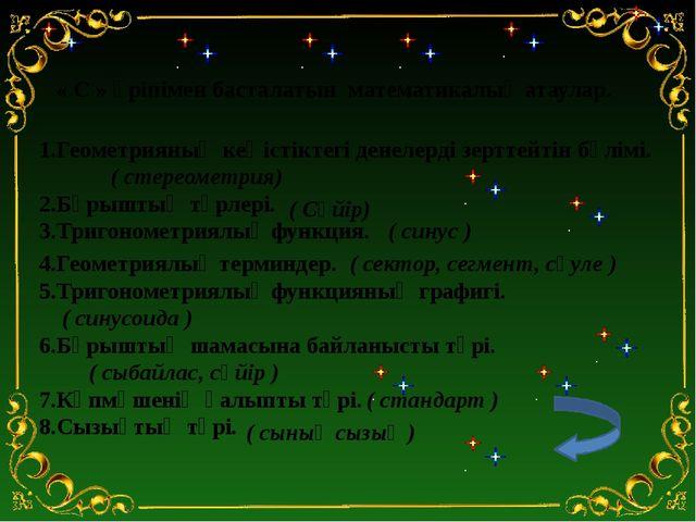 3-тур «Кім тапқыр » 20 10 10 20 30 30