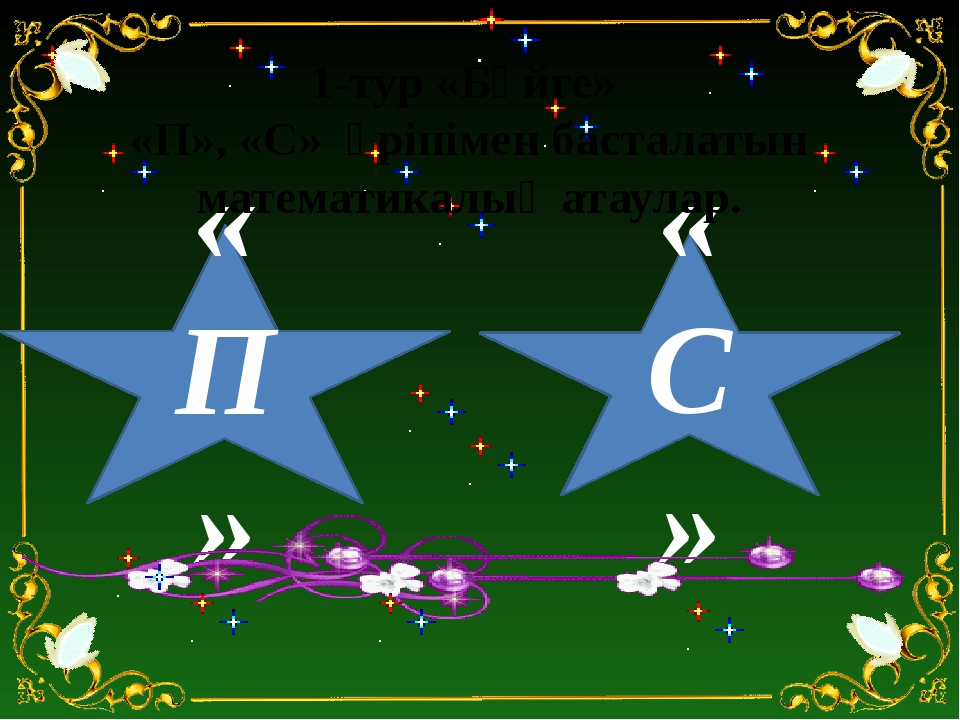 «П» «С» 1-тур «Бәйге» «П», «С» әріпімен басталатын математикалық атаулар.
