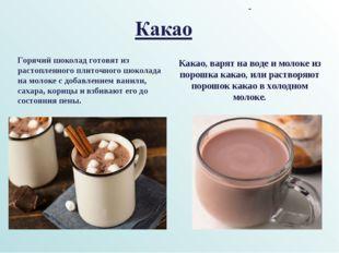 Горячий шоколад готовят из растопленного плиточного шоколада на молоке с доба