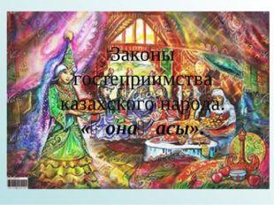 Законы гостеприимства казахского народа. «Қонақасы».