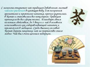 С момента открытия чая традиция добавления листьев чайного растения в кипящую