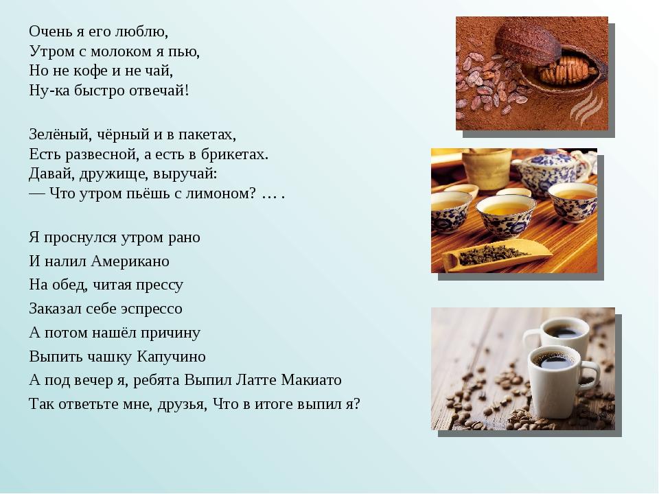 Очень я его люблю, Утром с молоком я пью, Но не кофе и не чай, Ну-ка быстро о...