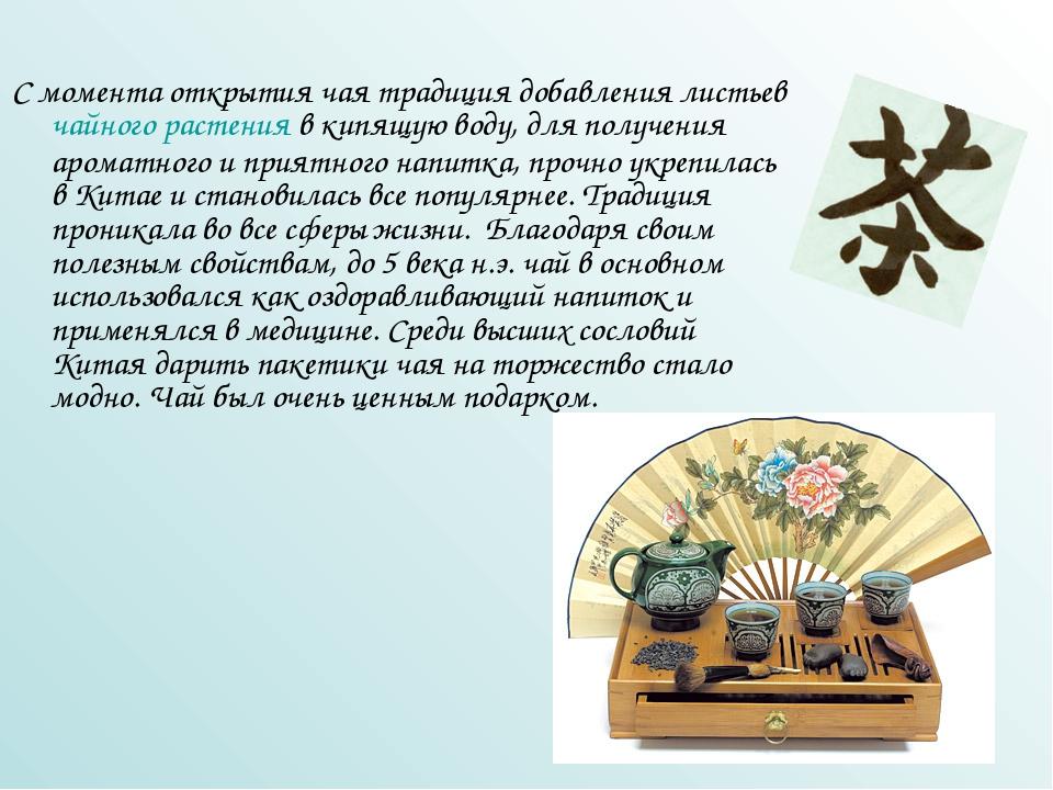 С момента открытия чая традиция добавления листьев чайного растения в кипящую...