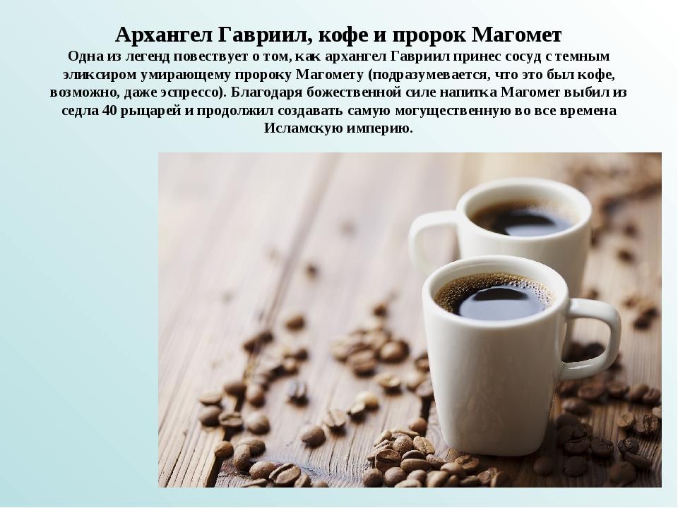 АрхангелГавриил,кофеи пророк Магомет Одна из легенд повествует о том, как...