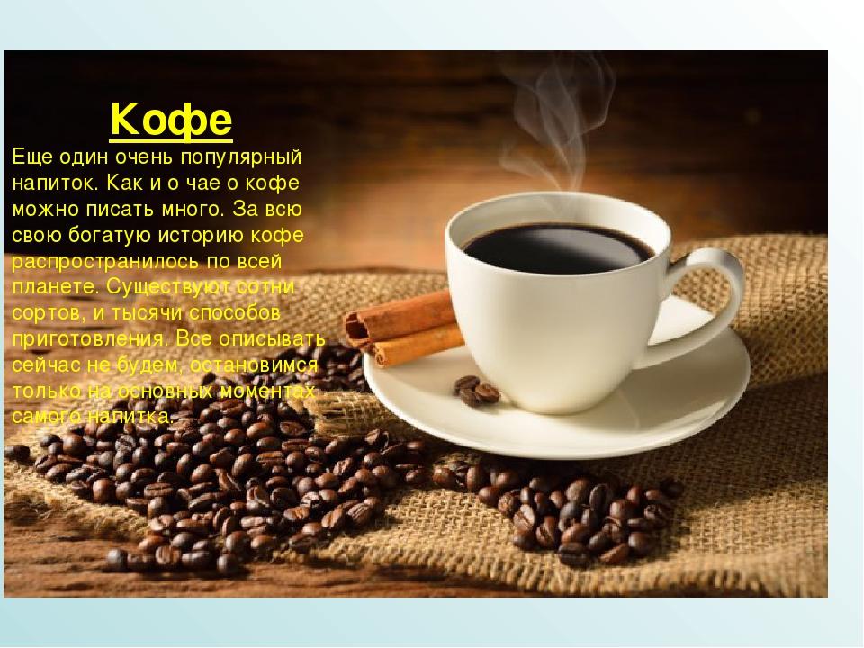 Кофе Еще один очень популярный напиток. Как и о чае о кофе можно писать много...