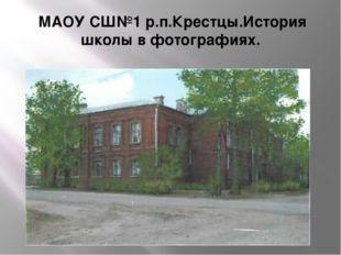 МАОУ СШ№1 р.п.Крестцы.История школы в фотографиях.