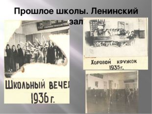 Прошлое школы. Ленинский зал