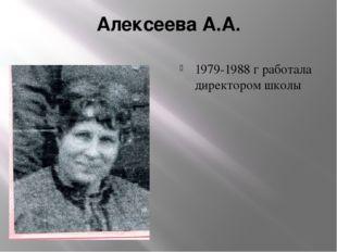 Алексеева А.А. 1979-1988 г работала директором школы