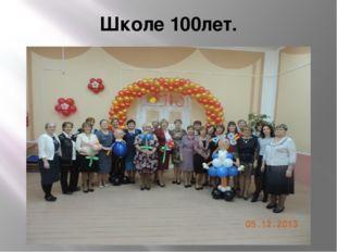 Школе 100лет.