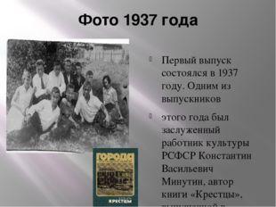 Фото 1937 года Первый выпуск состоялся в 1937 году. Одним из выпускников этог
