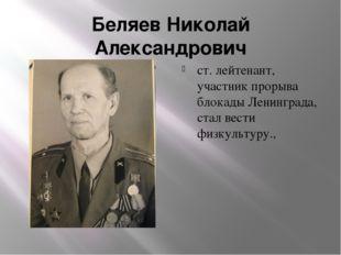 Беляев Николай Александрович ст. лейтенант, участник прорыва блокады Ленингра