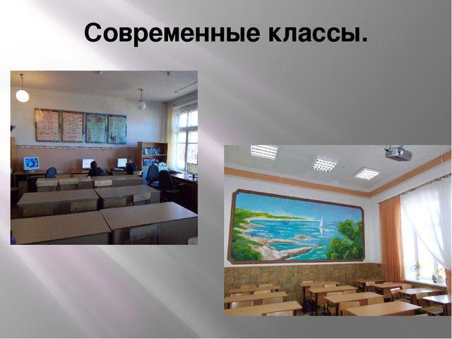Современные классы.