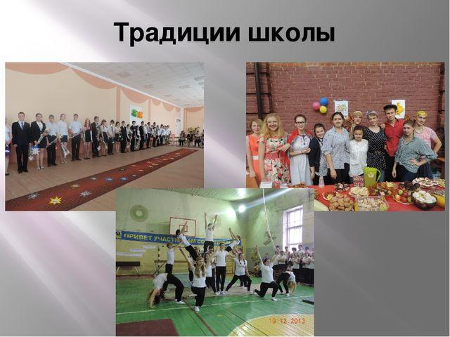 Традиции школы