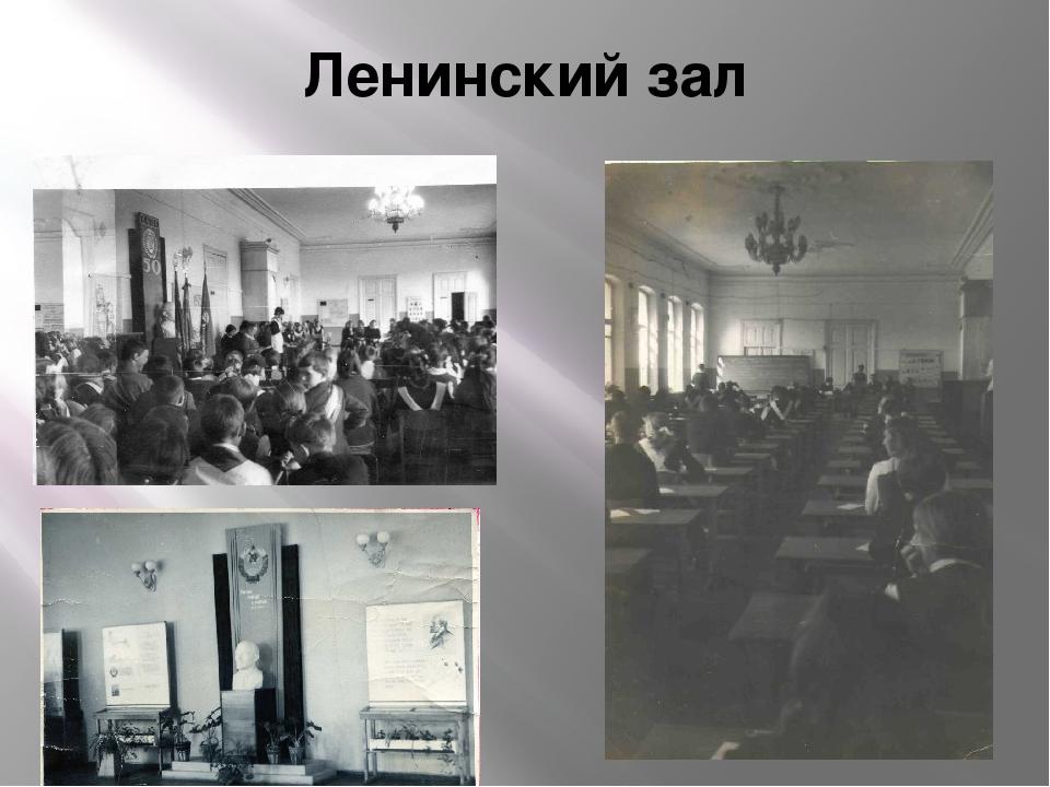 Ленинский зал