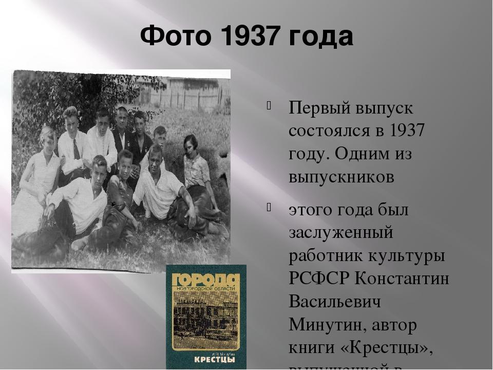Фото 1937 года Первый выпуск состоялся в 1937 году. Одним из выпускников этог...
