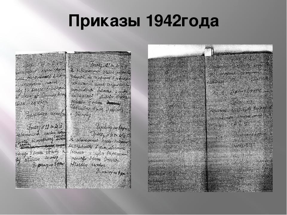 Приказы 1942года