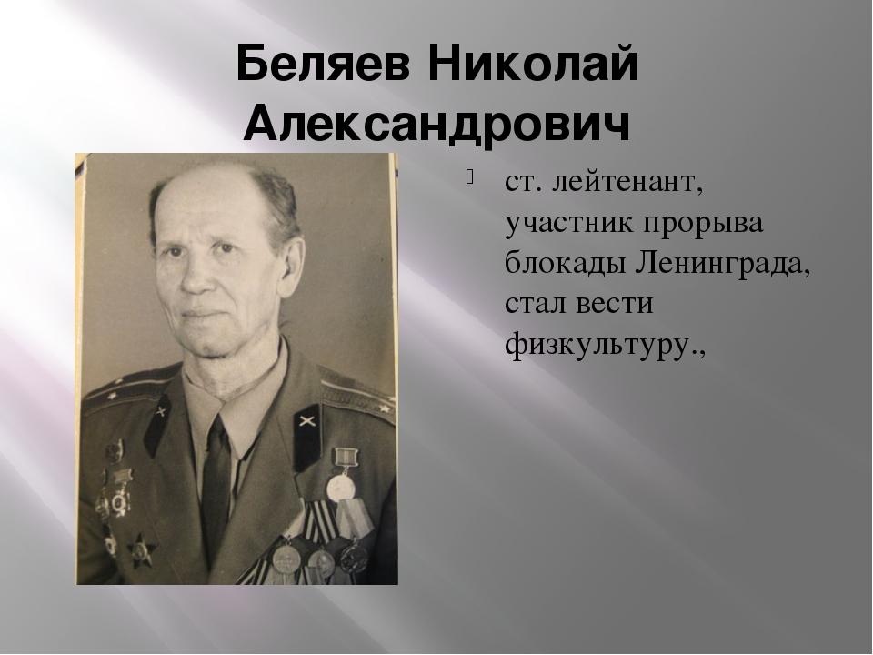 Беляев Николай Александрович ст. лейтенант, участник прорыва блокады Ленингра...