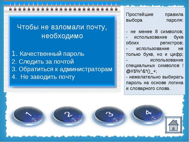 Простейшие правила выбора пароля: - не менее 8 символов; - использование букв...