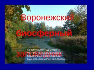 Воронежский биосферный заповедник Презентацию подготовила учитель начальных