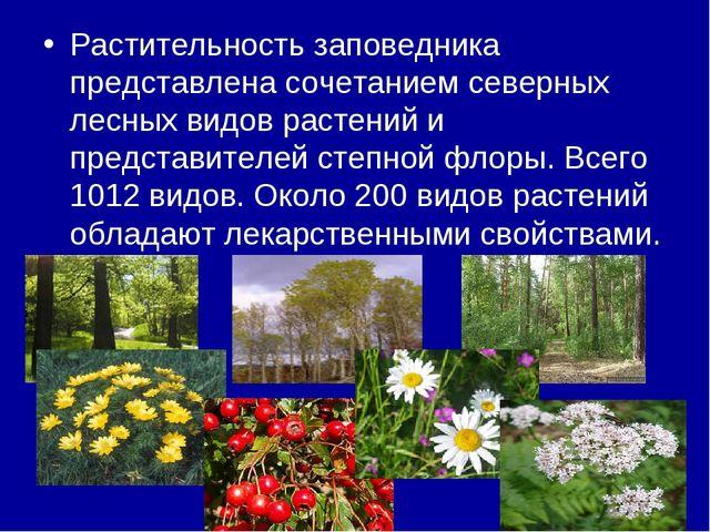Растительность заповедника представлена сочетанием северных лесных видов раст...