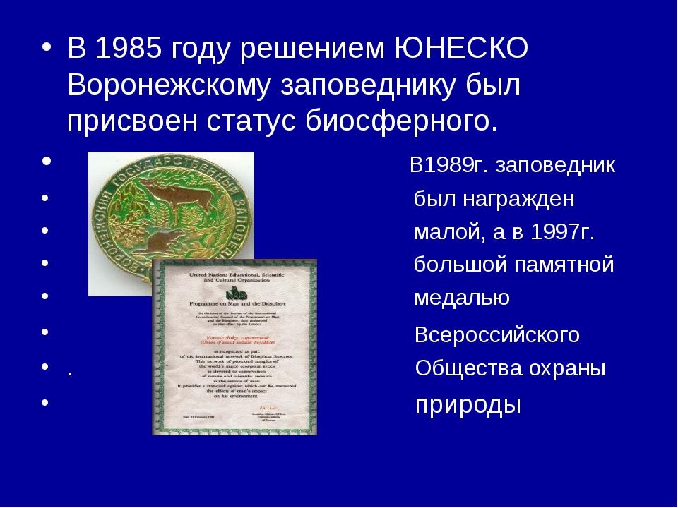 В 1985 году решением ЮНЕСКО Воронежскому заповеднику был присвоен статус биос...