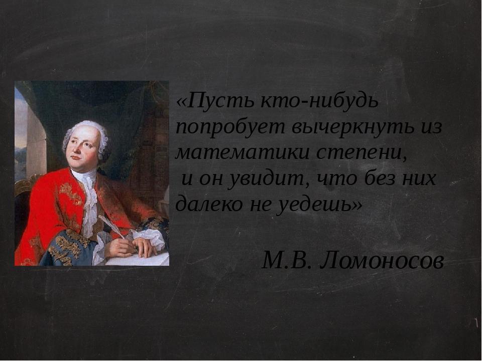 «Пусть кто-нибудь попробует вычеркнуть из математики степени, и он увидит, ч...