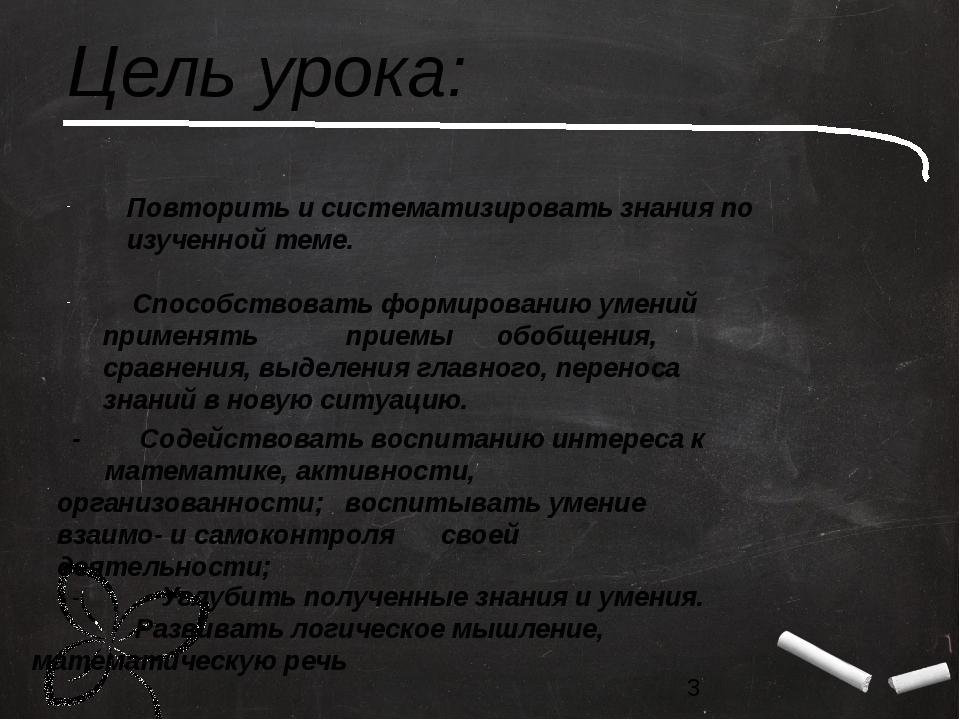 Цель урока: Повторить и систематизировать знания по изученной теме. Способств...
