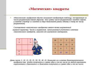 «Магические» квадраты «Магическим»квадратомобычноназываютквадратнуютабли