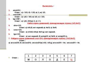 Вычислить : 1. sin1470°; Ответ : а) √ 3/2; б) √ 2/2; в) 1; м) 1/2. 2. cos112