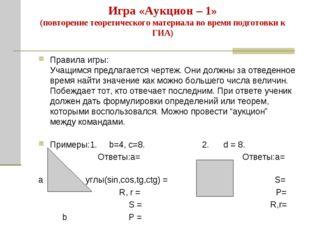 Игра «Аукцион – 1» (повторение теоретического материала во время подготовки к