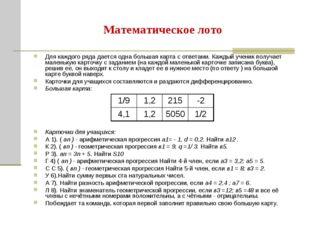 Математическое лото Для каждого ряда дается одна большая карта с ответами. Ка