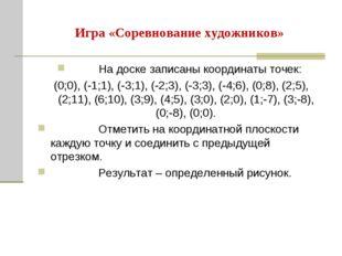 Игра «Соревнование художников»  На доске записаны координаты точек: (0;0), (