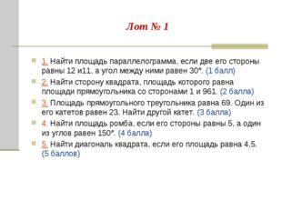 Лот № 1 1. Найти площадь параллелограмма, если две его стороны равны 12 и11,