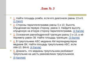 Лот № 3 1. Найти площадь ромба, если его диагонали равны 13 и 6. (1 балл) 2.