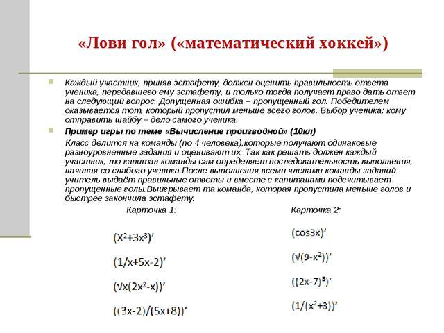 «Лови гол» («математический хоккей») Каждый участник, приняв эстафету, должен...
