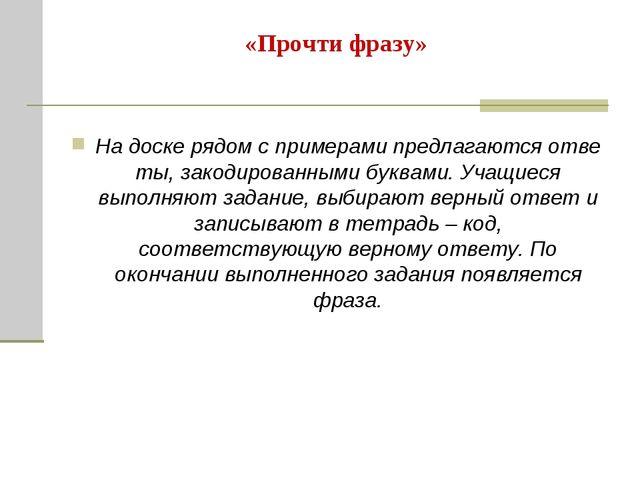 «Прочти фразу» Надоскерядомспримерамипредлагаютсяответы, закодированным...