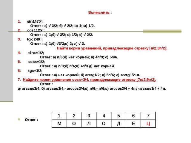 Вычислить : 1. sin1470°; Ответ : а) √ 3/2; б) √ 2/2; в) 1; м) 1/2. 2. cos112...