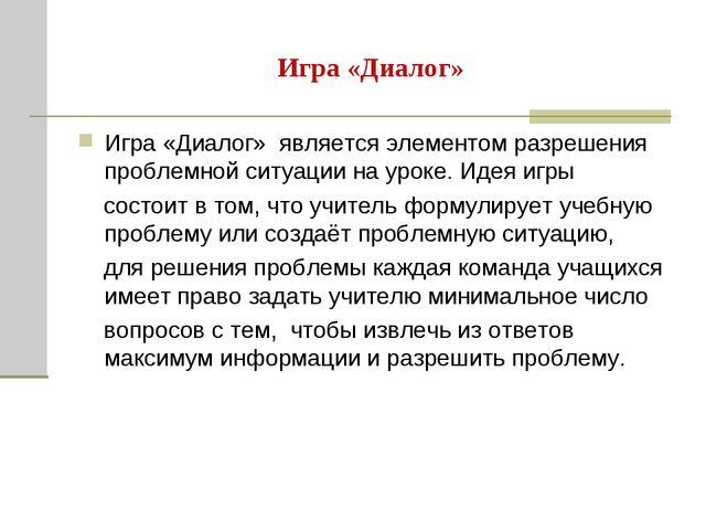 Игра «Диалог» Игра «Диалог» является элементом разрешения проблемной ситуации...
