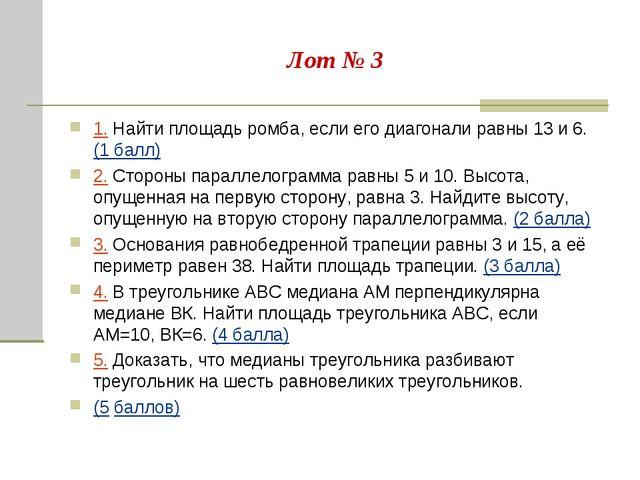 Лот № 3 1. Найти площадь ромба, если его диагонали равны 13 и 6. (1 балл) 2....