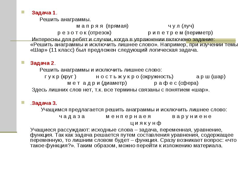 Задача 1. Решить анаграммы. м а п р я я (прямая) ч...