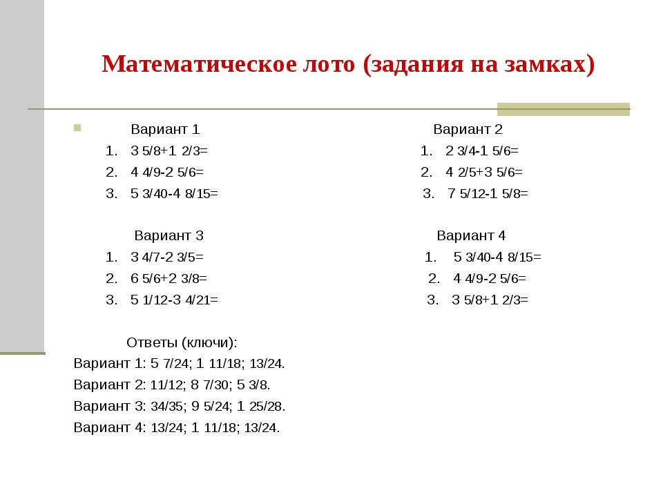 Математическое лото (задания на замках) Вариант 1 Вариант 2 1. 3 5/8+1 2/3= 1...