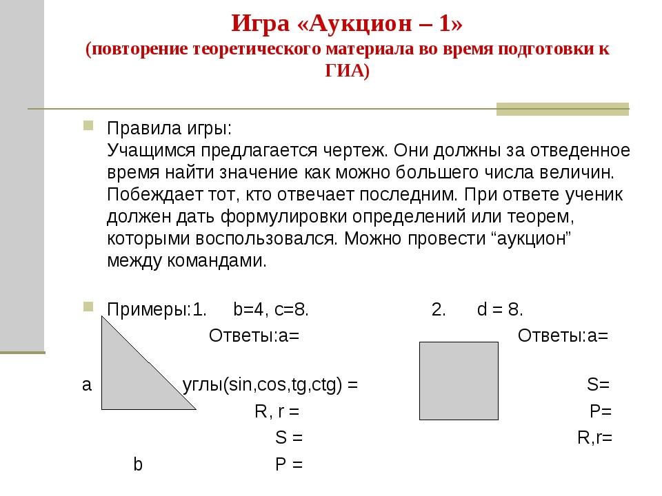 Игра «Аукцион – 1» (повторение теоретического материала во время подготовки к...