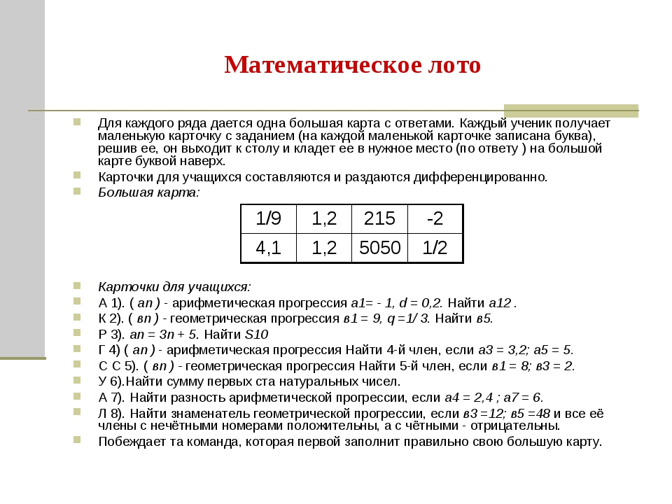 Математическое лото Для каждого ряда дается одна большая карта с ответами. Ка...