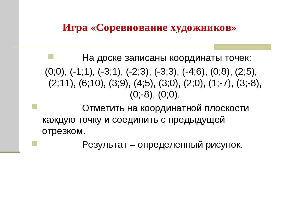 Игра «Соревнование художников»  На доске записаны координаты точек: (0;0), (...