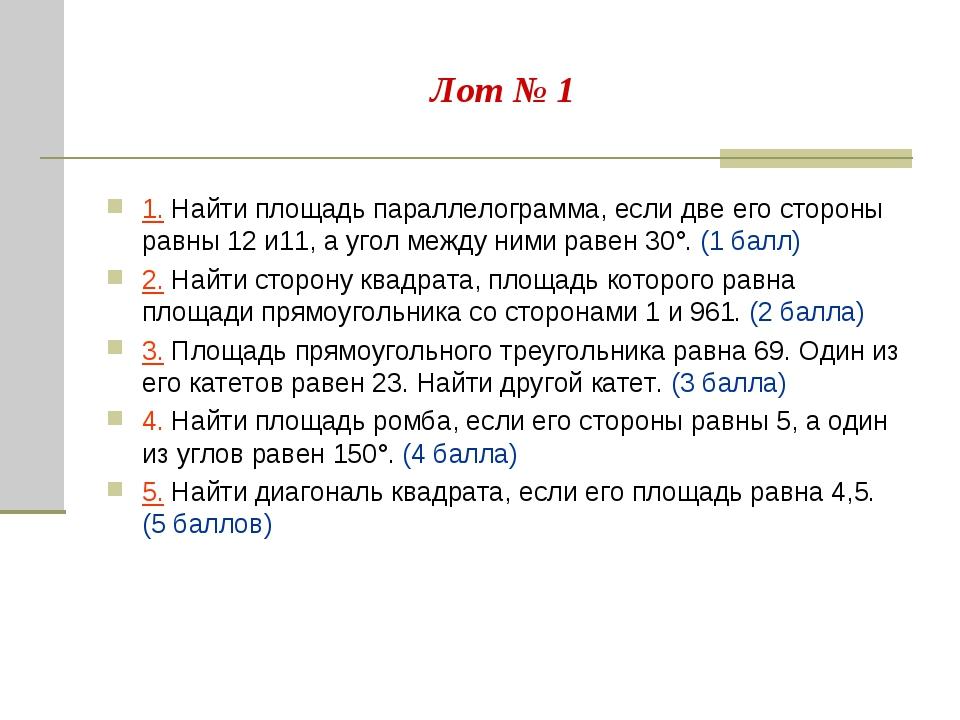 Лот № 1 1. Найти площадь параллелограмма, если две его стороны равны 12 и11,...