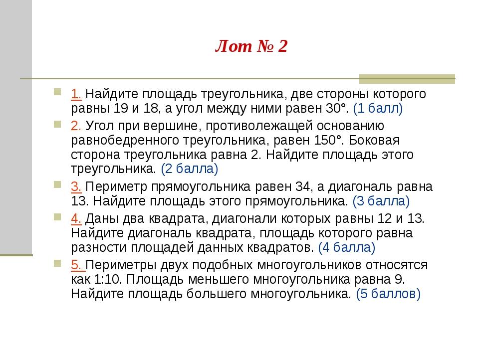 Лот № 2 1. Найдите площадь треугольника, две стороны которого равны 19 и 18,...