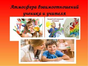 Атмосфера взаимоотношений ученика и учителя
