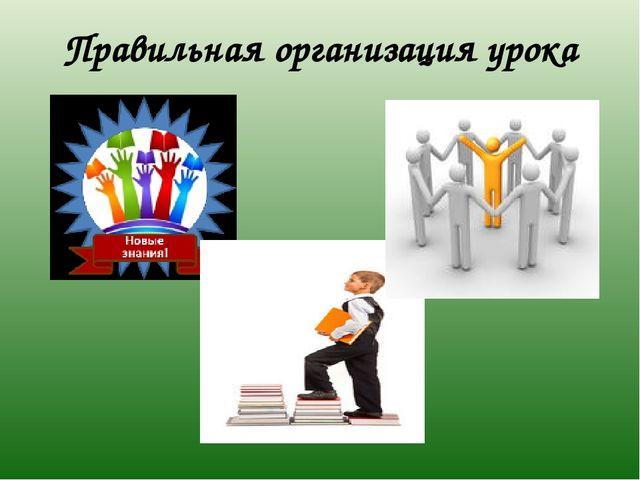 Правильная организация урока