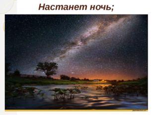 Настанет ночь;